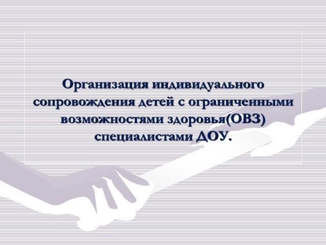 Организация индивидуального сопровождения детей с ограниченными возможностями здоровья(ОВЗ) специалистами ДОУ.