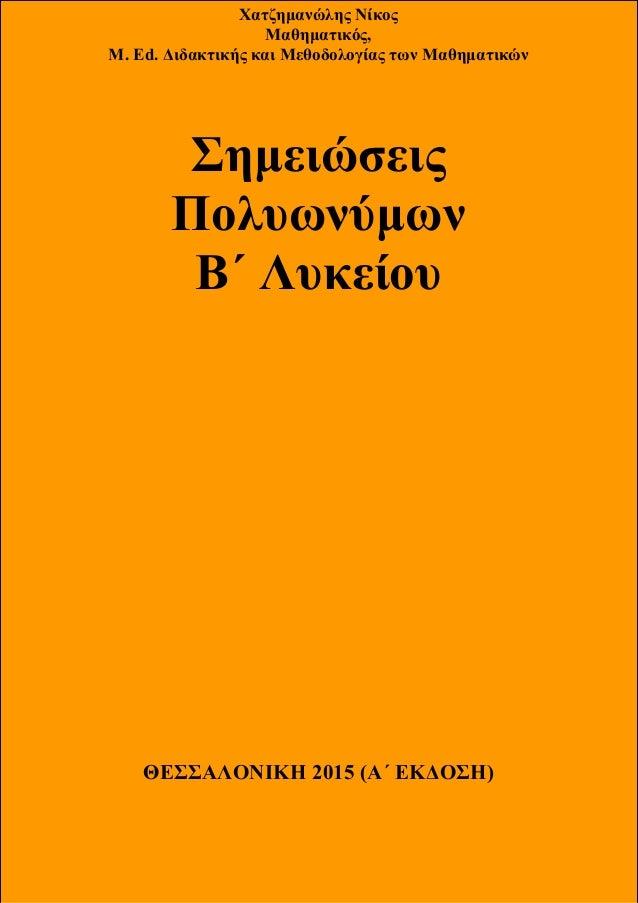Χατζημανώλης Νίκος Μαθηματικός, M. Ed. Διδακτικής και Μεθοδολογίας των Μαθηματικών Σημειώσεις Πολυωνύμων Β΄ Λυκείου ΘΕΣΣΑΛ...