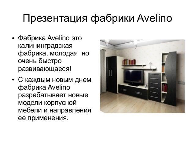 Презентация фабрики Avelino ● Фабрика Avelino это калининградская фабрика, молодая но очень быстро развивающаеся! ● С кажд...