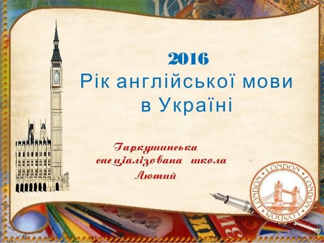 2016 Рік англійської мови в Україні