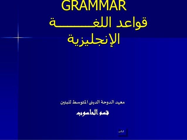 GRAMMAR اللغــــــــــة قواعد اإلنجليزية الدوحة معهدالدينىللبنين املتوسط الحاسوبقسم التالي
