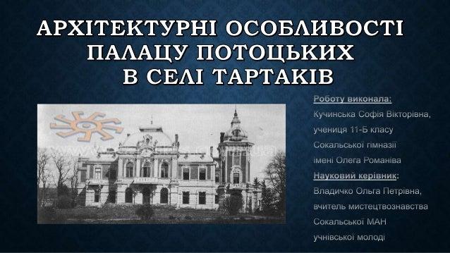 • Відтак актуальність теми «Архітектурні особливості палацу Потоцьких в селі Тартаків» полягає в тому, аби на основі аналі...