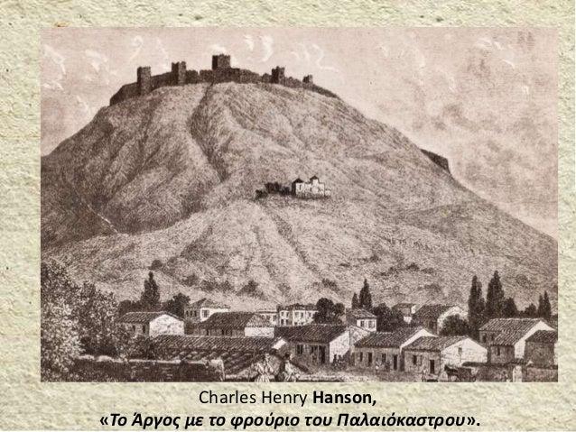 Charles Henry Hanson, «Το Άργος με το φρούριο του Παλαιόκαστρου».