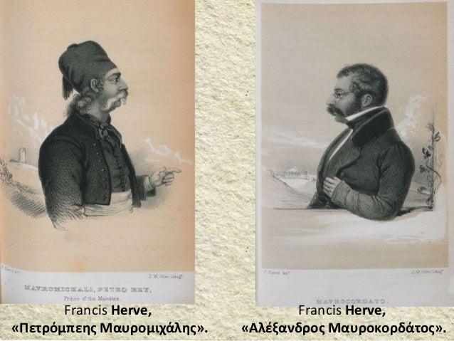 Francis Herve, «Πετρόμπεης Μαυρομιχάλης». Francis Herve, «Αλέξανδρος Μαυροκορδάτος».