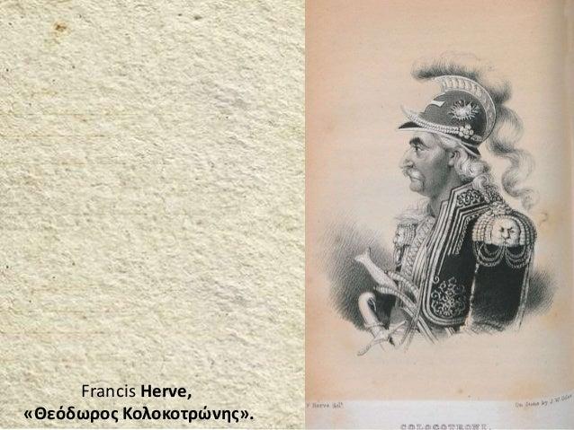 Francis Herve, «Θεόδωρος Κολοκοτρώνης».