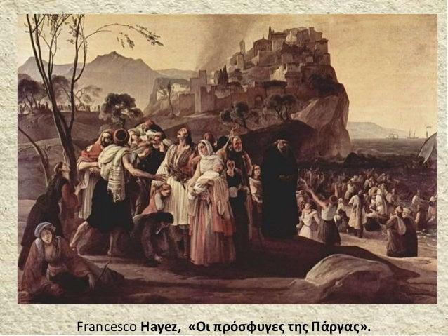 Francesco Hayez, «Οι πρόσφυγες της Πάργας».