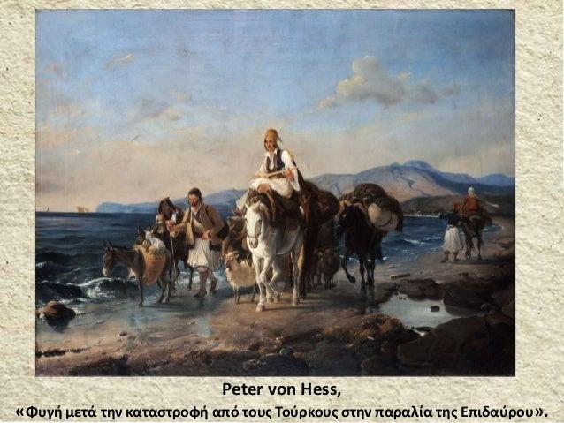 Peter von Hess, «Φυγή μετά την καταστροφή από τους Τούρκους στην παραλία της Επιδαύρου».