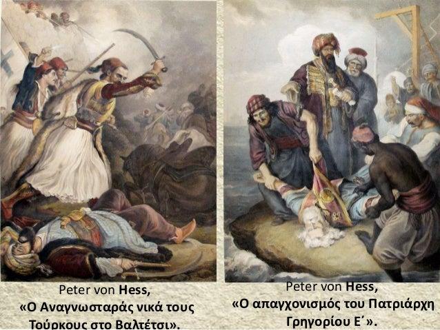 Peter von Hess, «Ο Αναγνωσταράς νικά τους Τούρκους στο Βαλτέτσι». Peter von Hess, «Ο απαγχονισμός του Πατριάρχη Γρηγορίου ...