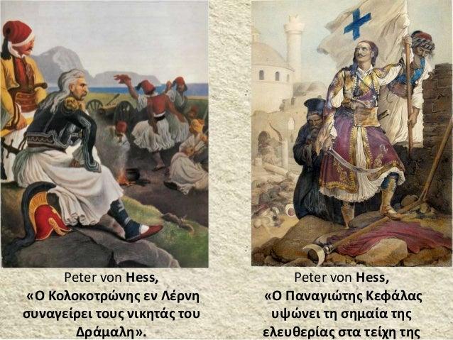 Peter von Hess, «Ο Παναγιώτης Κεφάλας υψώνει τη σημαία της ελευθερίας στα τείχη της Peter von Hess, «Ο Κολοκοτρώνης εν Λέρ...