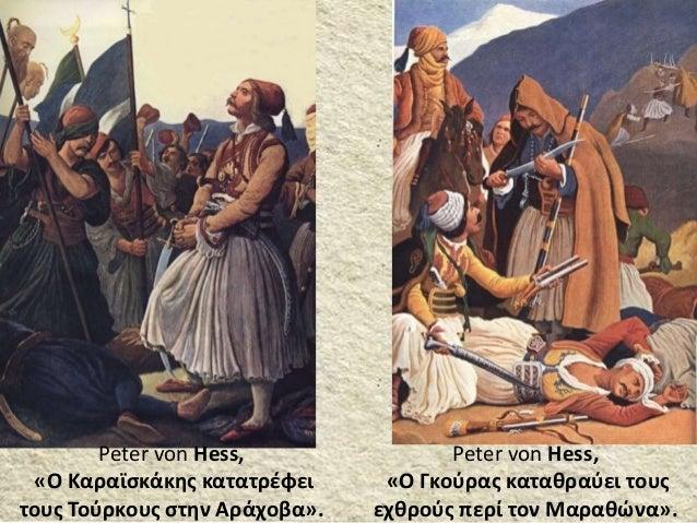 Peter von Hess, «Ο Γκούρας καταθραύει τους εχθρούς περί τον Μαραθώνα». Peter von Hess, «Ο Καραϊσκάκης κατατρέφει τους Τούρ...