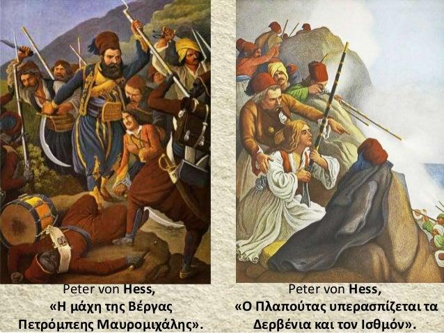 Peter von Hess, «Η μάχη της Βέργας Πετρόμπεης Μαυρομιχάλης». Peter von Hess, «Ο Πλαπούτας υπερασπίζεται τα Δερβένια και το...