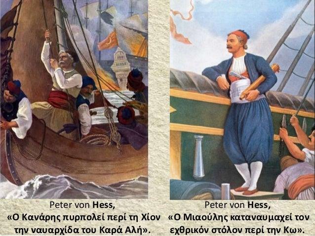 Peter von Hess, «Ο Μιαούλης καταναυμαχεί τον εχθρικόν στόλον περί την Κω». Peter von Hess, «Ο Κανάρης πυρπολεί περί τη Χίο...