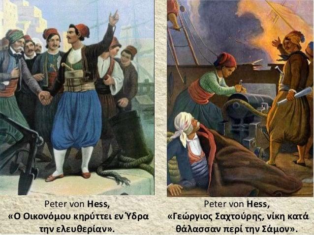 Peter von Hess, «Γεώργιος Σαχτούρης, νίκη κατά θάλασσαν περί την Σάμον». Peter von Hess, «Ο Οικονόμου κηρύττει εν Ύδρα την...