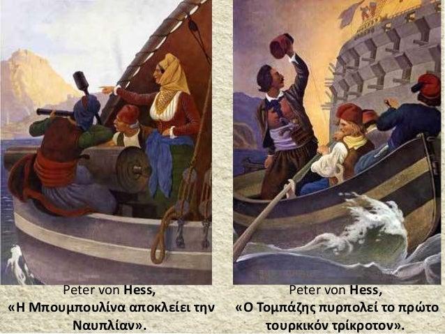 Peter von Hess, «Ο Τομπάζης πυρπολεί το πρώτο τουρκικόν τρίκροτον». Peter von Hess, «Η Μπουμπουλίνα αποκλείει την Ναυπλίαν...