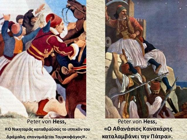 Peter von Hess, «Ο Νικηταράς καταθραύσας το ιππικόν του Δράμαλη, επονομάζεται Τουρκοφάγος». Peter von Hess, «Ο Αθανάσιος Κ...
