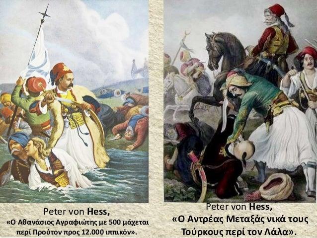 Peter von Hess, «Ο Αντρέας Μεταξάς νικά τους Τούρκους περί τον Λάλα». Peter von Hess, «Ο Αθανάσιος Αγραφιώτης με 500 μάχετ...
