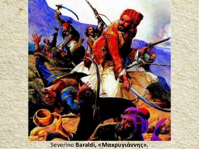 Severino Baraldi, «Μακρυγιάννης».
