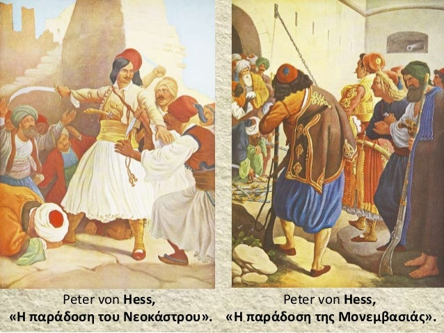 Peter von Hess, «Η παράδοση της Μονεμβασιάς». Peter von Hess, «Η παράδοση του Νεοκάστρου».