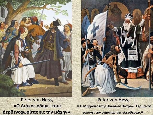 Peter von Hess, «Ο ΜητροπολίτηςΠαλαιών Πατρών Γερμανός ευλογεί την σημαίαν της ελευθερίας». Peter von Hess, «Ο Διάκος οδηγ...