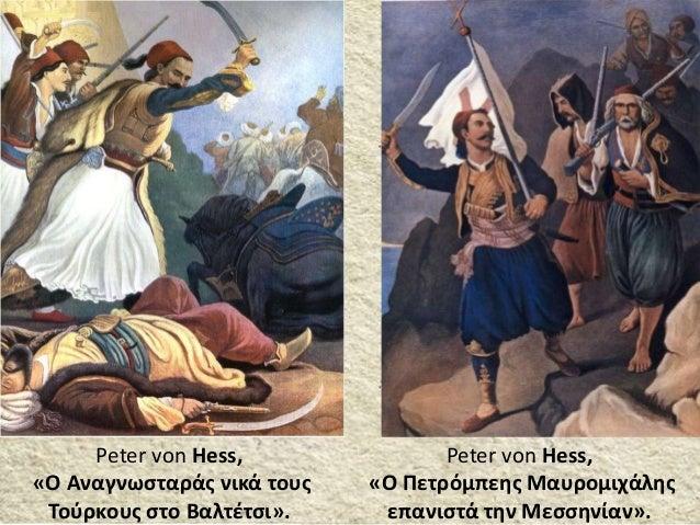 Peter von Hess, «Ο Πετρόμπεης Μαυρομιχάλης επανιστά την Μεσσηνίαν». Peter von Hess, «Ο Αναγνωσταράς νικά τους Τούρκους στο...