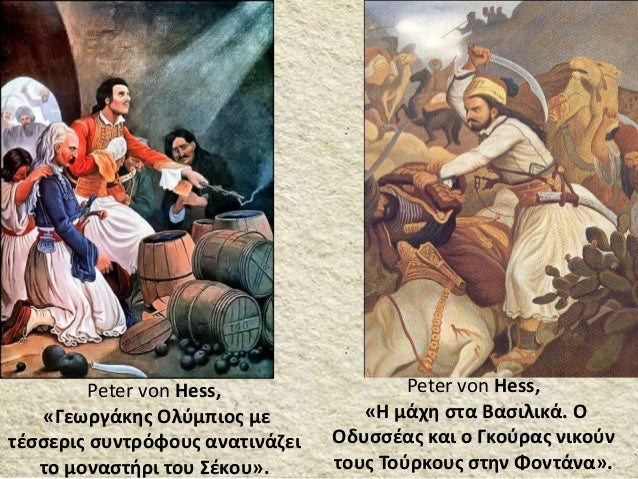 Peter von Hess, «Γεωργάκης Ολύμπιος με τέσσερις συντρόφους ανατινάζει το μοναστήρι του Σέκου». Peter von Hess, «Η μάχη στα...
