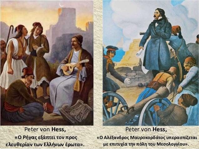 Peter von Hess, «Ο Αλέξανδρος Μαυροκορδάτος υπερασπίζεται με επιτυχία την πόλη του Μεσολογγίου». Peter von Hess, «Ο Ρήγας ...