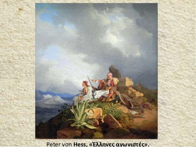 Peter von Hess, «Έλληνες αγωνιστές».