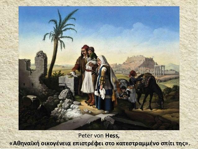 Peter von Hess, «Αθηναϊκή οικογένεια επιστρέφει στο κατεστραμμένο σπίτι της».