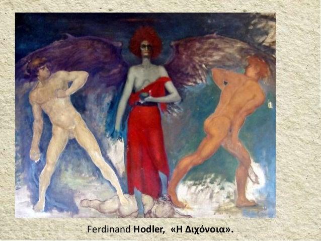Ferdinand Hodler, «Η Διχόνοια».