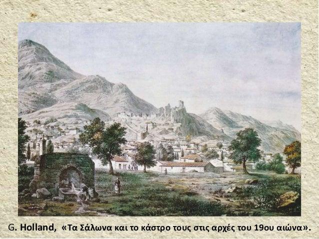 G. Holland, «Τα Σάλωνα και το κάστρο τους στις αρχές του 19ου αιώνα».