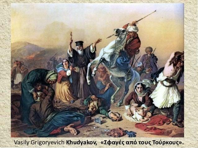 Vasily Grigoryevich Khudyakov, «Σφαγές από τους Τούρκους».
