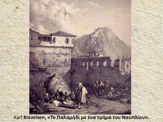 Karl Krazeisen, «Το Παλαμήδι με ένα τμήμα του Ναυπλίου».