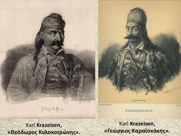 Karl Krazeisen, «Θεόδωρος Kολοκοτρώνης». Karl Krazeisen, «Γεώργιος Καραϊσκάκης».
