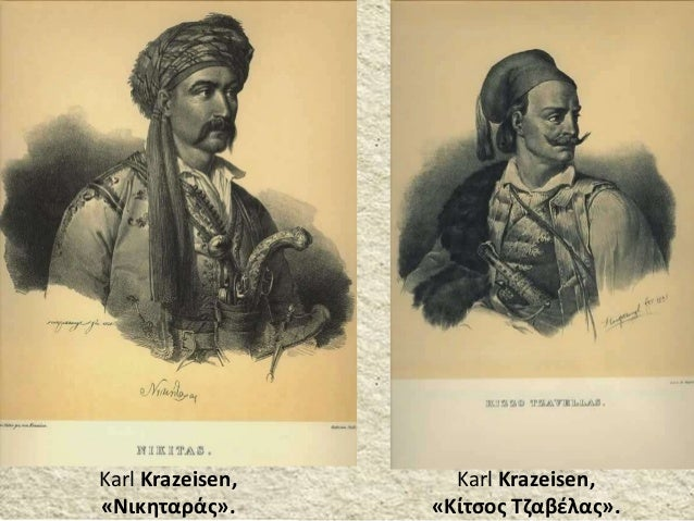 Karl Krazeisen, «Νικηταράς». Karl Krazeisen, «Κίτσος Τζαβέλας».