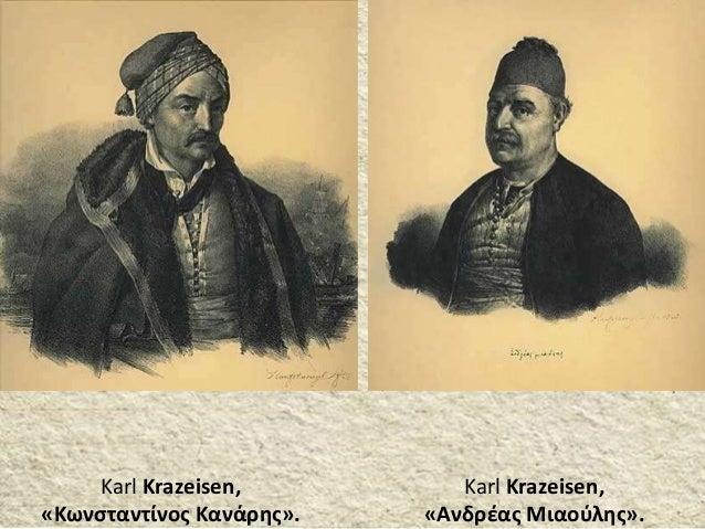 Karl Krazeisen, «Κωνσταντίνος Κανάρης». Karl Krazeisen, «Aνδρέας Mιαούλης».