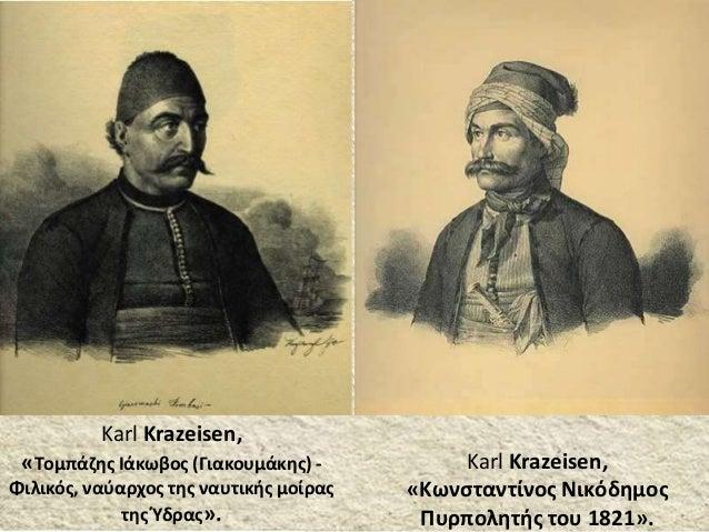 Karl Krazeisen, «Tομπάζης Iάκωβος (Γιακουμάκης) - Φιλικός, ναύαρχος της ναυτικής μοίρας της Ύδρας». Karl Krazeisen, «Kωνστ...