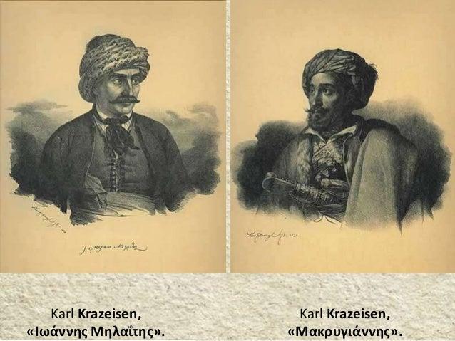 Karl Krazeisen, «Iωάννης Mηλαΐτης». Karl Krazeisen, «Μακρυγιάννης».
