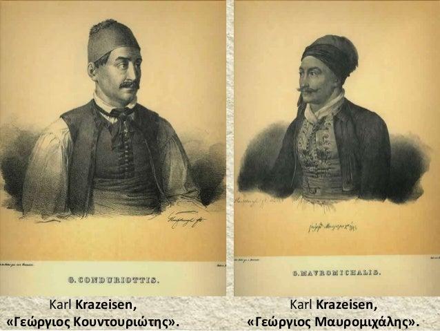 Karl Krazeisen, «Γεώργιος Μαυρομιχάλης». Karl Krazeisen, «Γεώργιος Kουντουριώτης».