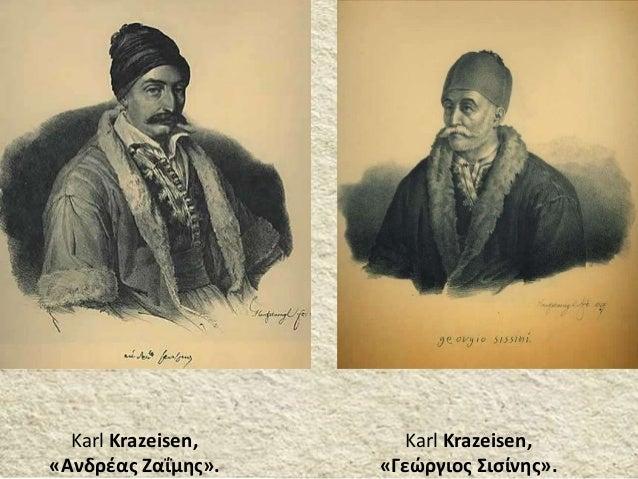 Karl Krazeisen, «Γεώργιος Σισίνης». Karl Krazeisen, «Ανδρέας Ζαΐμης».
