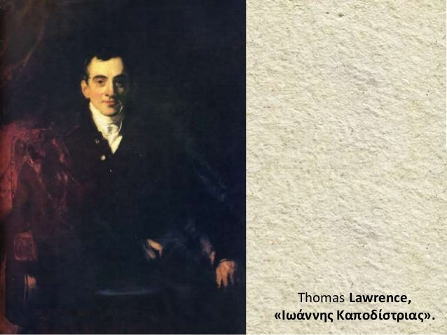 Thomas Lawrence, «Ιωάννης Καποδίστριας».