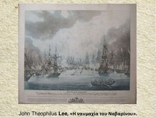 John Theophilus Lee, «Η ναυμαχία του Ναβαρίνου».