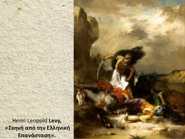 Henri Leopold Levy, «Σκηνή από την Ελληνική Επανάσταση».