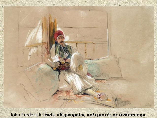John Frederick Lewis, «Κερκυραίος πολεμιστής σε ανάπαυση».