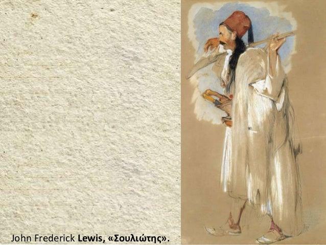John Frederick Lewis, «Σουλιώτης».