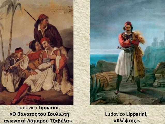 Ludovico Lipparini, «Κλέφτης». Ludovico Lipparini, «Ο θάνατος του Σουλιώτη αγωνιστή Λάμπρου Τζαβέλα».