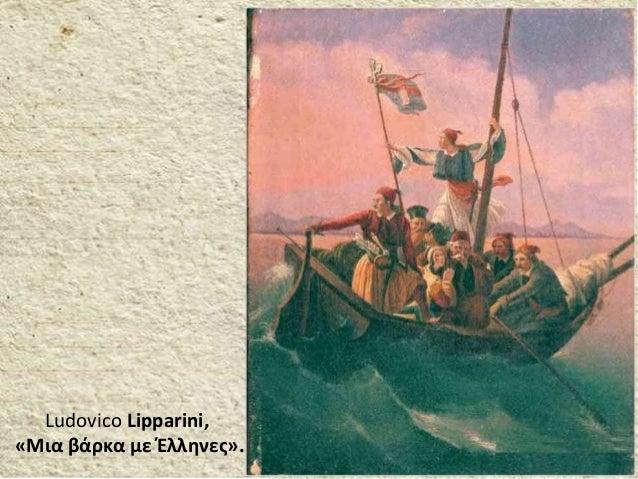 Ludovico Lipparini, «Μια βάρκα με Έλληνες».