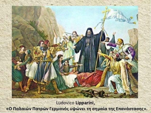 Ludovico Lipparini, «Ο Παλαιών Πατρών Γερμανός υψώνει τη σημαία της Επανάστασης».