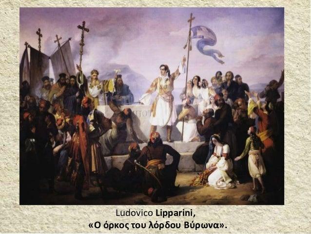 Ludovico Lipparini, «Ο όρκος του λόρδου Βύρωνα».