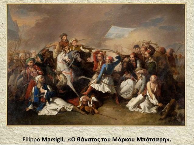 Filippo Marsigli, «Ο θάνατος του Μάρκου Μπότσαρη».