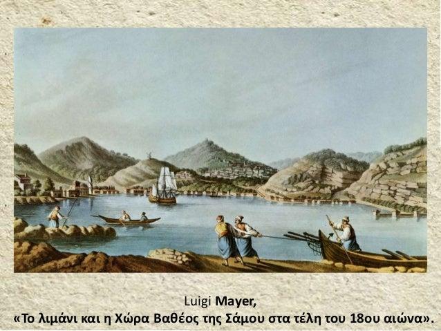 Luigi Mayer, «Το λιμάνι και η Χώρα Βαθέος της Σάμου στα τέλη του 18ου αιώνα».